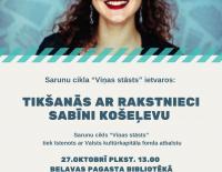 Tikšanās ar rakstnieci Sabīni Košeļevu
