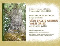 """Vijas Poļakas-Rikveiles piektā dzejas krājuma """"Vēju balsis atmiņu valsi griež"""" atvēršanas svētki"""